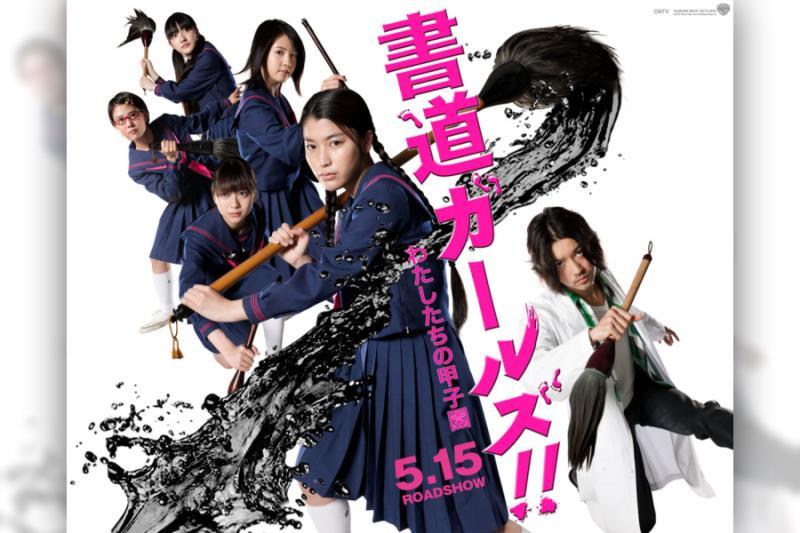 """O filme """"Bushido Sixteen"""" ganha exibição no domingo, 9, às 16h30"""